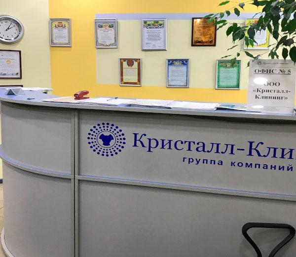 Кристалл-Клининг во Владимире